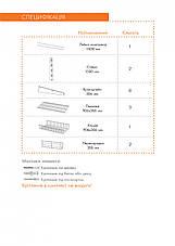 Гардеробна система 936*306мм, висота 1500мм Кольчуга (система зберігання, стелаж), фото 3