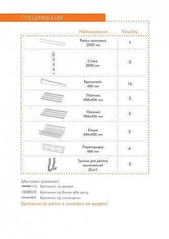 Гардеробна система 1557*406мм висота 2000мм Кольчуга (система зберігання , стелаж), фото 2