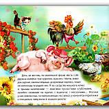 Виховання казкою Каченя-забіяка Авт: Чуб Н. Вид: Торсінг, фото 2