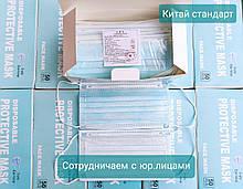 Маски медицинские КАЧЕСТВО! Трехслойные, с фильтром мельтблаун, фиксатором, Китай/Украина