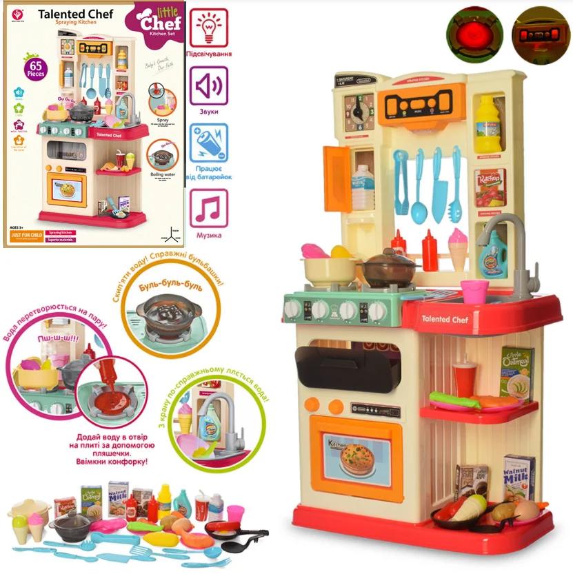 Детская кухня для девочек Kitchen Chef с водой вытяжкой и паром 65 аксессуаров 78 см