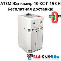 Котел газовый АТЕМ Житомир-10 КС-Г-15 СН котел-колонка