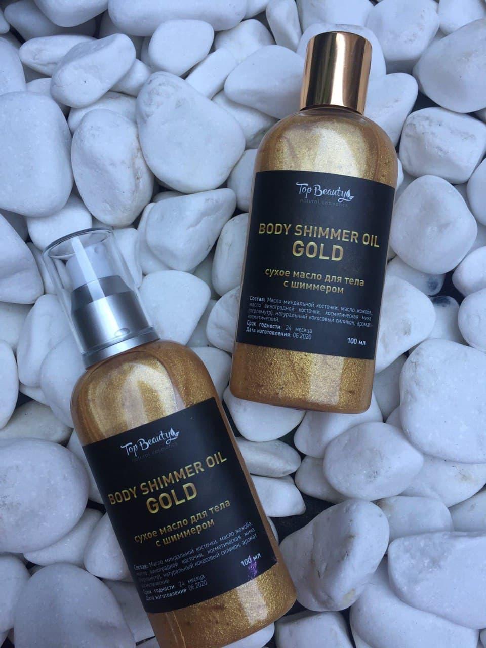 Сухое масло для тела с шиммером золото Top Beauty Body Shimmer oil Gold