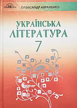 Українська література. Підручник для 7 класу Авраменко О. (Грамота)