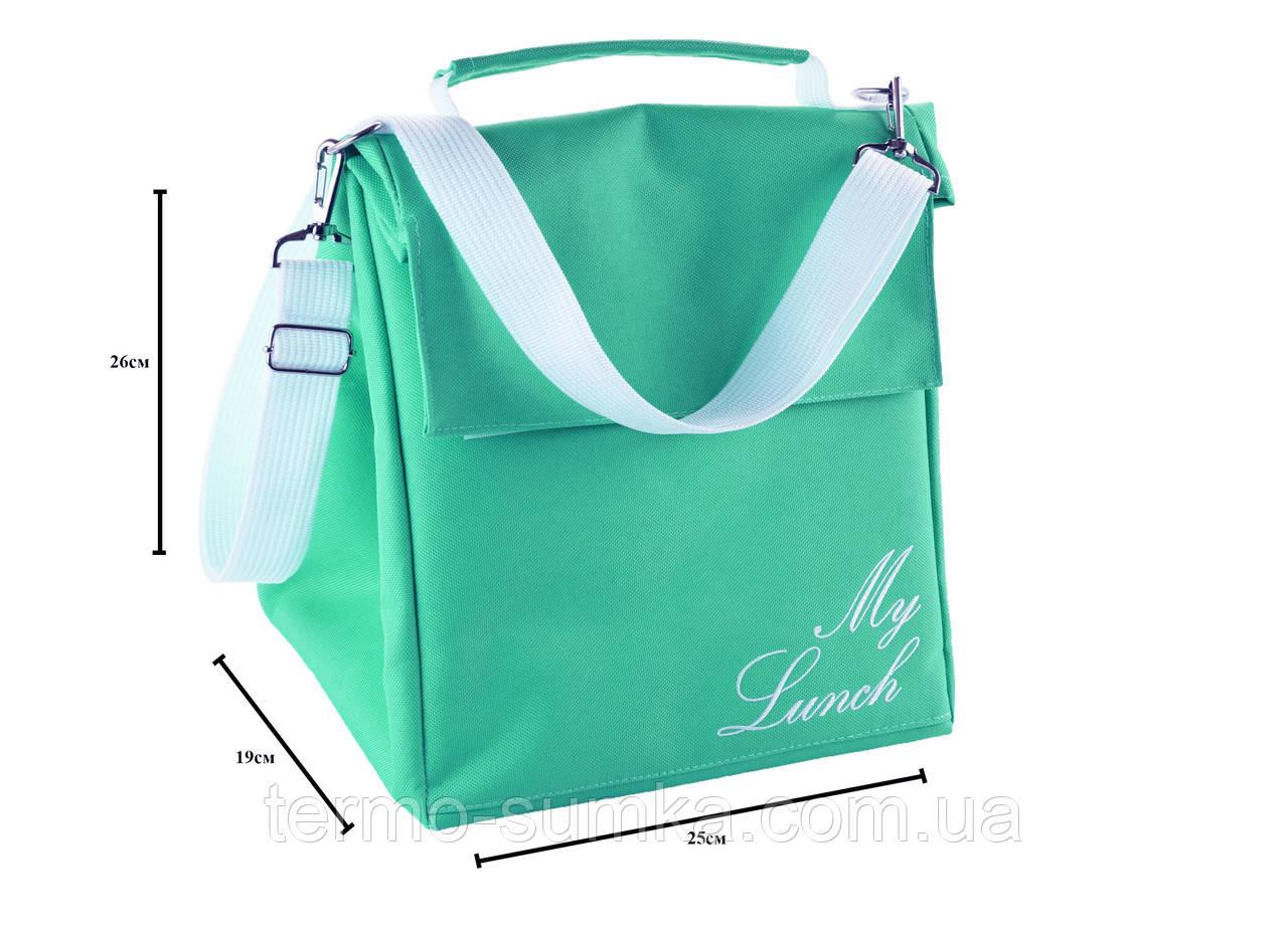 Термосумка - рюкзак. Ланч бэг с вышивкой My lunch. Бирюза