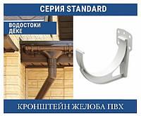 ОПТ - DOCKE STANDART Кронштейн желоба ПВХ 120 мм
