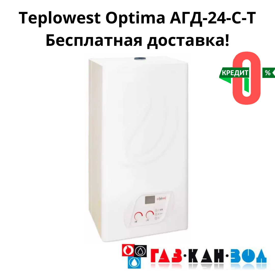 Котел Teplowest Optima АГД-24-C-Т турбо + безкоштовна доставка