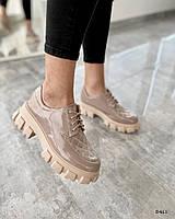 Броги туфли женские эколаковые на черный тракторной подошве бежевые со шнуровкой