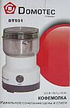 Кофемолка бытовая domotec dt-591, фото 2