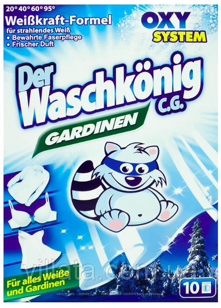 Средство для стирки гардин Waschkonig Gardinen
