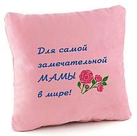 Подушка «Для самой замечательной мамы», оригинальный, необычный, подарок маме