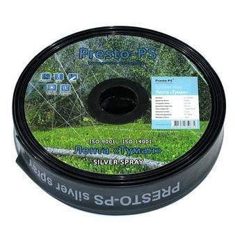 Шланг туман Presto-PS стрічка Silver Spray довжина 200 м, ширина поливу 6 м, діаметр 32 мм (502008-7)