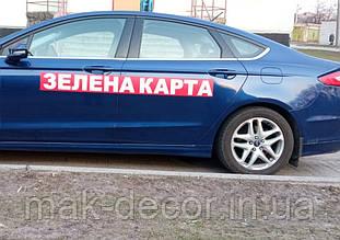 """Магнітна наклейка на авто """"Туфелька"""" 12х15 см"""