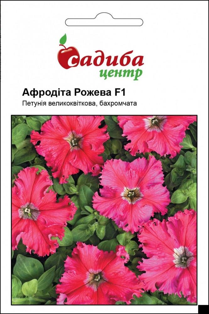 Петуния Афродита F1, розовая, 10 гран Садыба Центр
