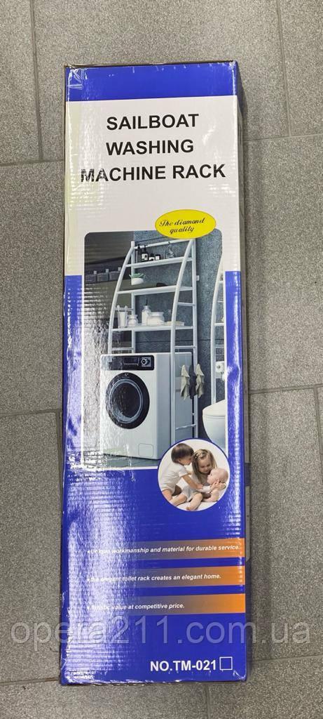 ORGANISER -- Органайзер на пральну машину / SAILBOAT WASHING MACHINE (метал) / ART-0343 (10шт)