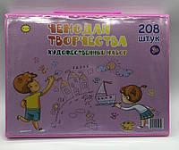 Набір для малювання -- 208 предметів РОЖЕВИЙ для дитячої творчості у валізі (10шт)