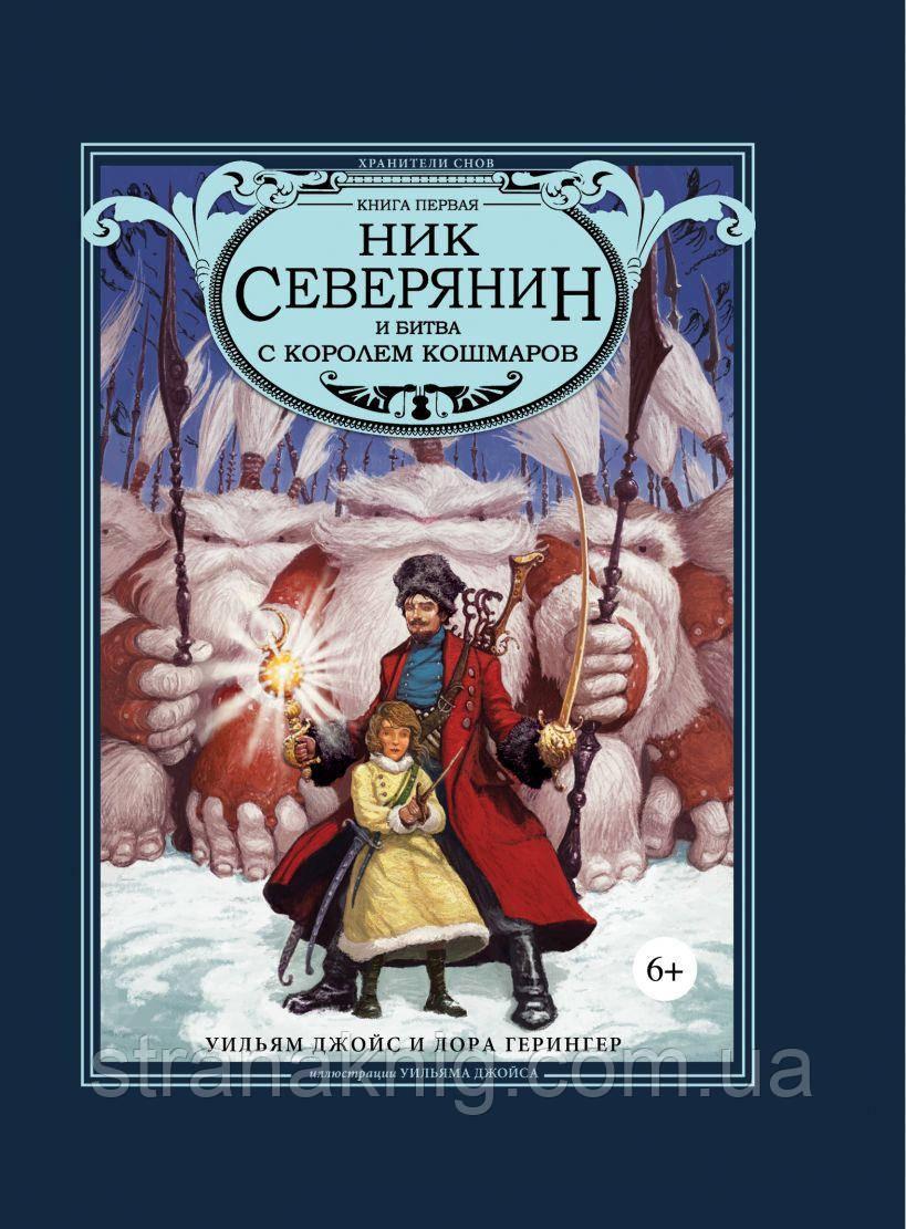 Книга: Нік Северянин і битва з Королем жахів. Вільям Джойс