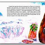 Виховання казкою Новорічне свято Авт: Клапчук Т. Вид: Торсінг, фото 2