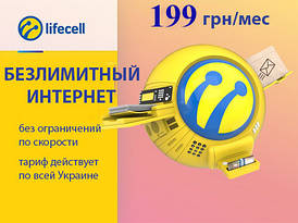 Сим карта Лайф безлимитный интернет за 199 грн в месяц (стартовый пакет Lifecell)