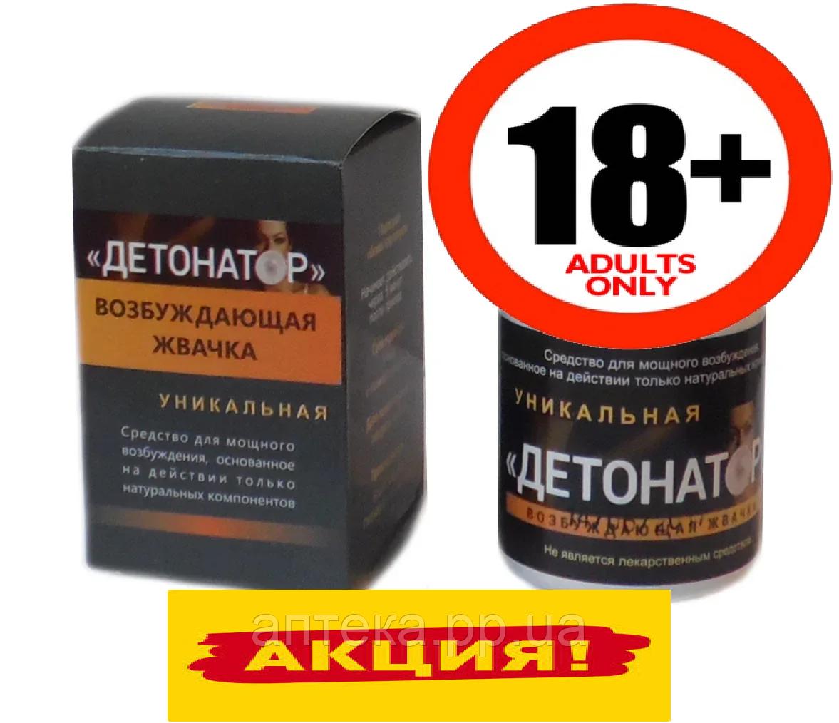 Breitling / Возбуждающая жвачка для двоих Детонатор, Возбуждающая жвачка в Украине