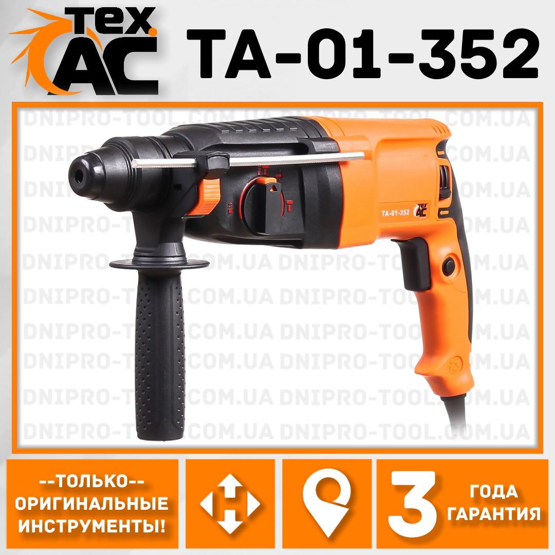 Перфоратор прямой Tex.AC ТА-01-352 Техас