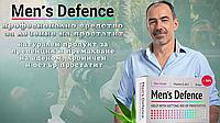Капсулы от простатита Менс Дефенс, Капсулы Men's defence для лечения простатита