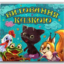 Книжки для дітей 2-6 років