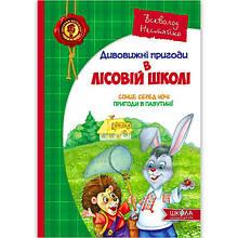 Книжки для дітей 6-10 років