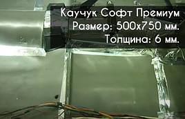 Обесшумка салона авто Каучук Софт Премиум 500х750х6 мм