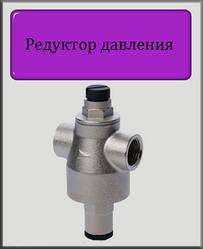 """Редуктор тиску арт.1251 1/2"""" (Чехія)"""