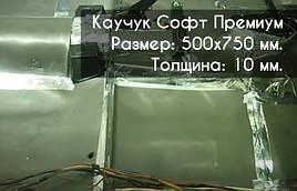 Обесшумка салона авто Каучук Софт Премиум 500х750х10 мм