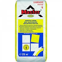 Клей для плитки для внутрішніх і зовнішніх робіт Майстер Стандарт (Master Standart) 25 кг