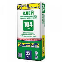 Клей для плитки БудМайстер КЛЕЙ-10 (25 кг)