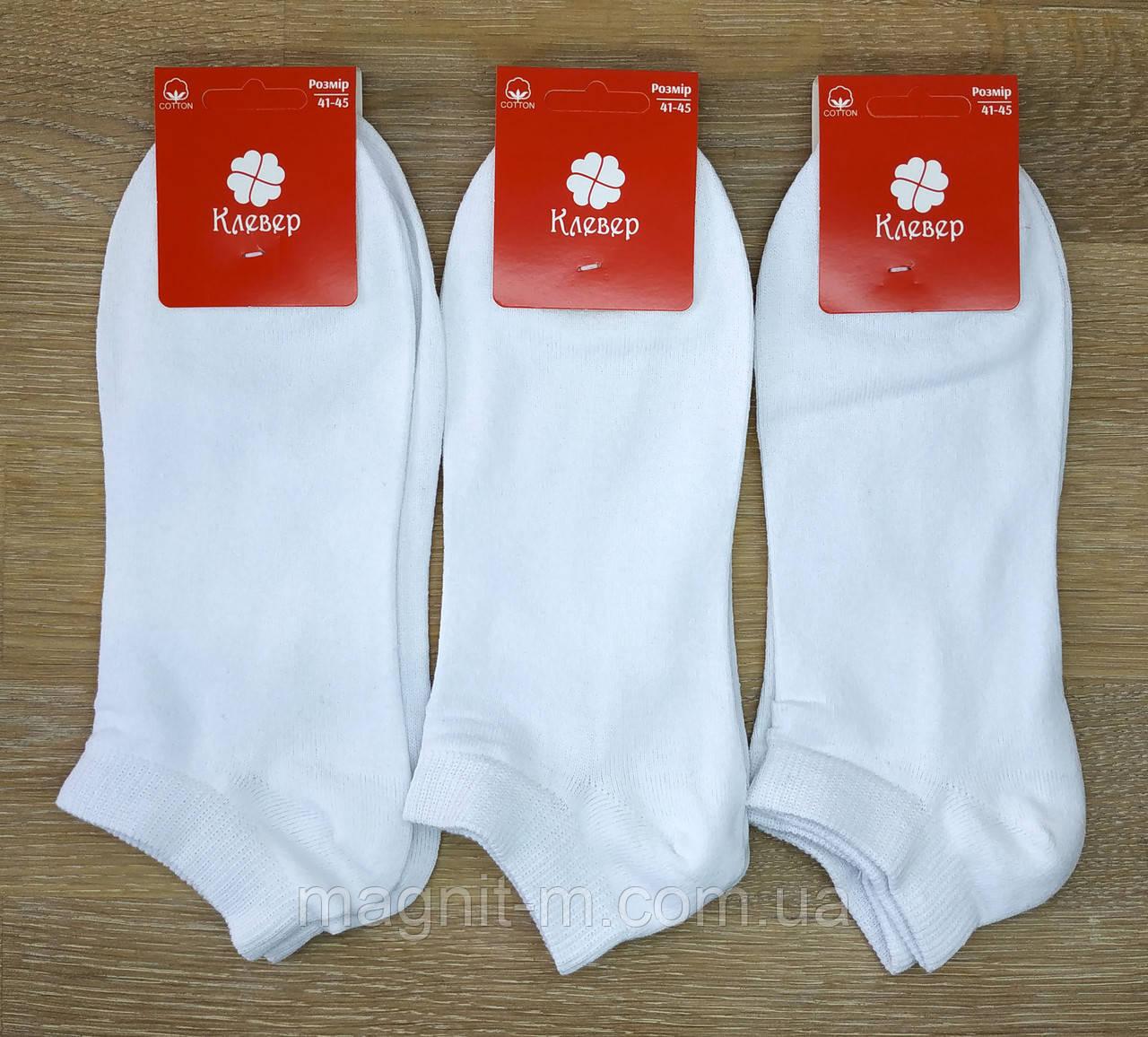 """Мужские укороченные носки """"Клевер"""". Белый цвет."""