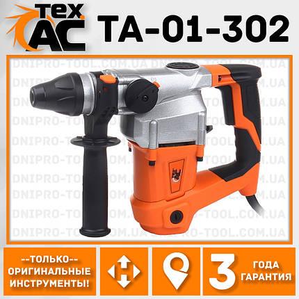 Перфоратор бочкової Tex.AC ТА-01-302 Техас, фото 2