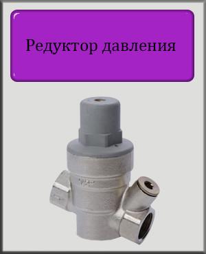 """Редуктор давления арт.1253 3/4"""" (Чехия)"""