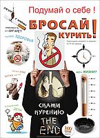 Препараты от курения и алкоголизма