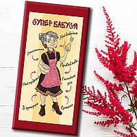Шоколадка Супер Бабуся / Шоколадна плитка Супер Бабуся