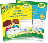 1 клас. Зошит для письма і розвитку мовлення. Комплект 1, 2 частина (до підручника Вашуленко) Сапун Г.