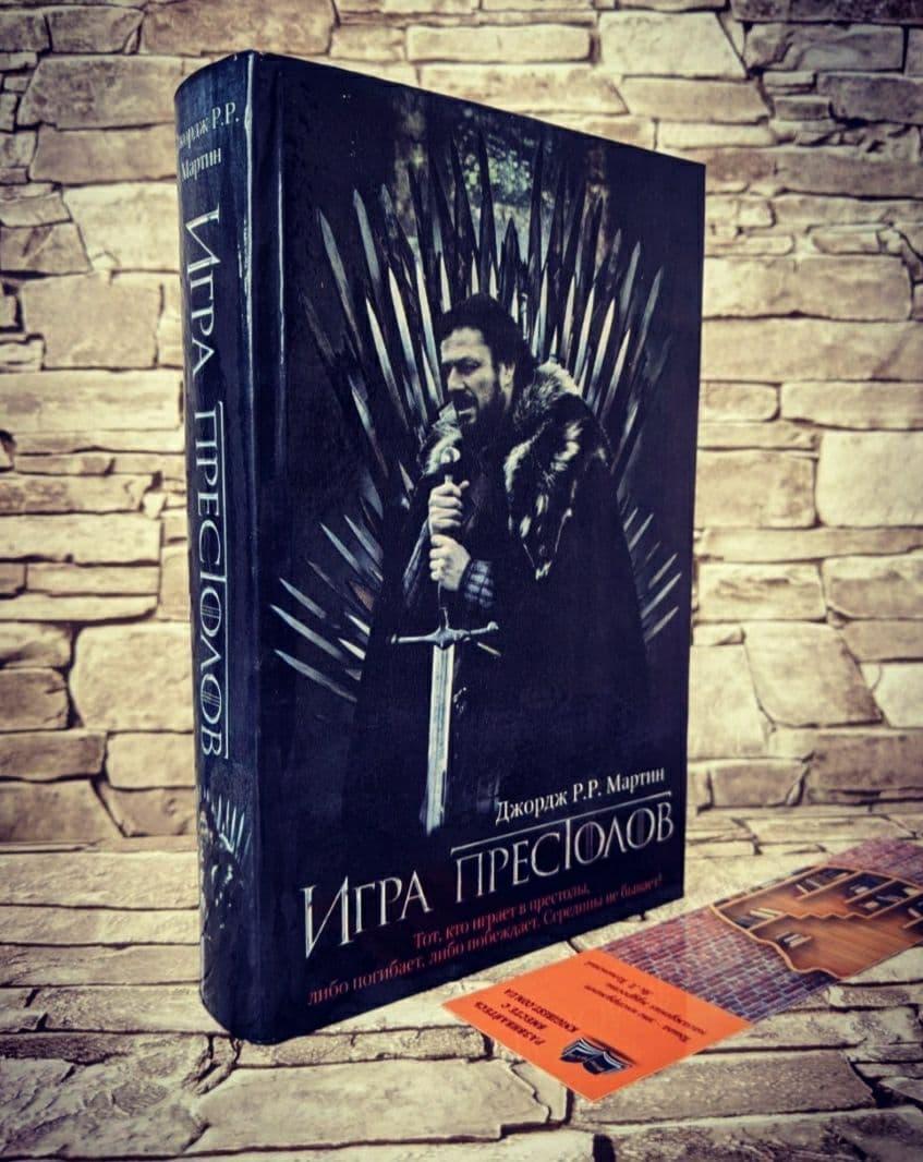 "Книга ""Игра престолов"" Джордж Мартин"