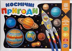 Гипсовая раскраска на магнитах Космические приключения (укр), Зірка (94624)