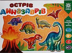 Гипсовая раскраска на магнитах Остров Динозавров (укр), Зірка (93881)