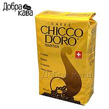 Chicco d'oro Tradition (100% Арабика) кофе в зернах 250 г