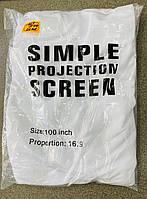 Экран для проектора Projector Screen 100'INCH (2.0х1.5 м / 16:9) / ART-0299 (20шт)