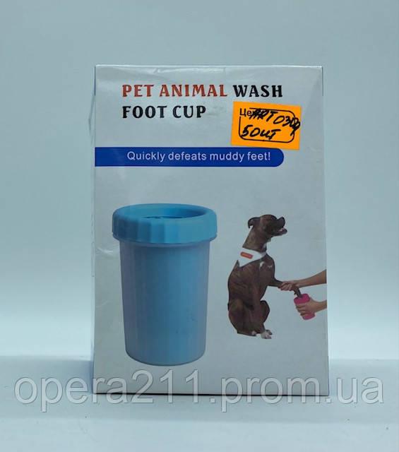 Чаша для миття лап / DOG FOOT WASH CUP (S) / ART0310 (50шт)