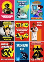 """""""Промислова санітарія"""" (9 плакатів, ф. А3)"""
