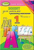 1 клас. Зошит для письма і розвитку мовлення (до підручн. Вашуленко) частина  1, Федека Г.  Генеза