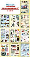 """""""Техніка безпеки під час зварювальних робіт"""" (10 плакатів, ф. А3)"""