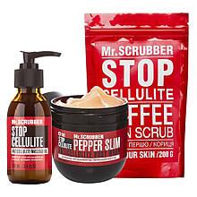 Антицеллюлитный набор Hot Mr.SCRUBBER «Похудеть к лету вместе с Mr.SCRUBBER»