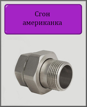 """Сгон американка 1 1/4"""" никель (прямой) Чехия"""
